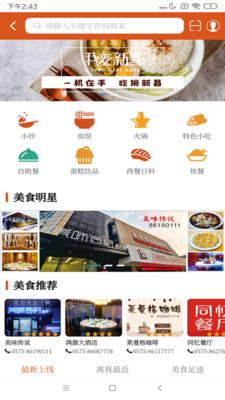 我爱新昌app官方版v1.0.6截图2