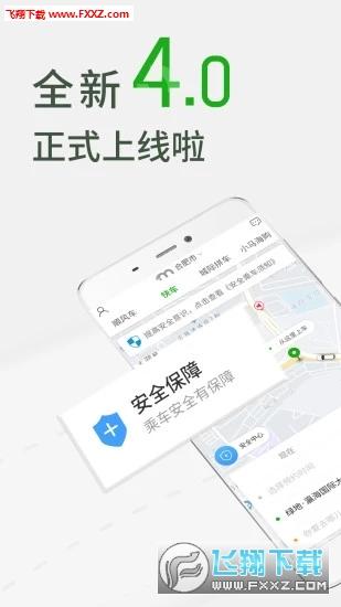 小马出行app官方版v4.0.4最新版截图0
