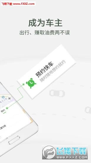 小马出行app官方版v4.0.4最新版截图1