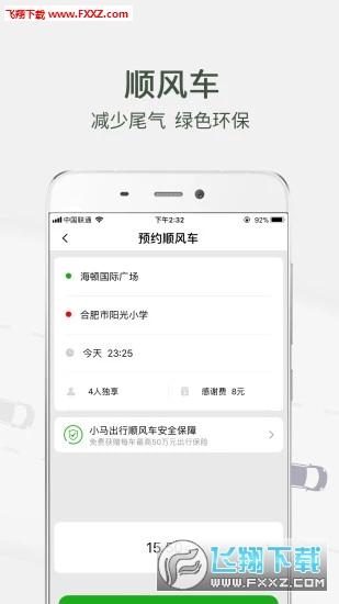 小马出行app官方版v4.0.4最新版截图2