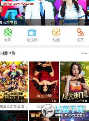 香菇团影院app免VIP在线观看1.0截图1