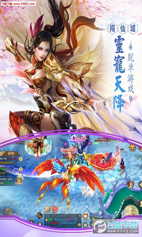 九天仙梦折扣版1.0.0截图0