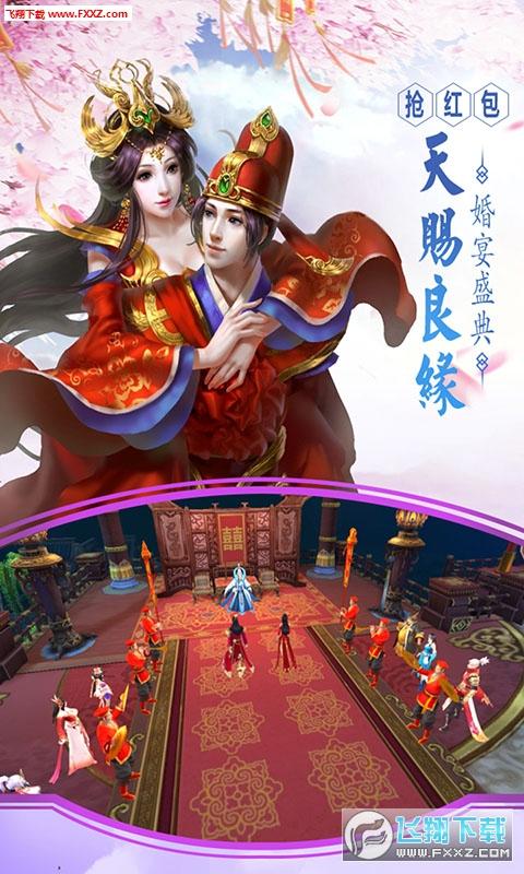 九天仙梦折扣版1.0.0截图2