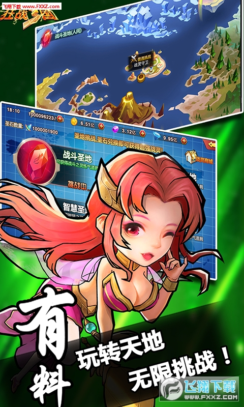 优拓中华英雄三国版苹果手游1.0截图1