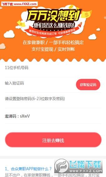 合众兼职app官网版1.0截图2