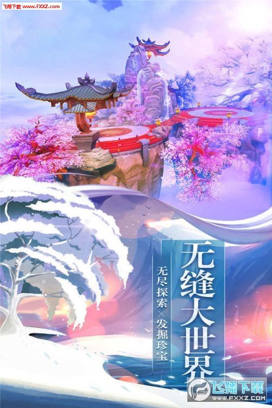 剑侠奇缘录手游兑换码版6.1截图0
