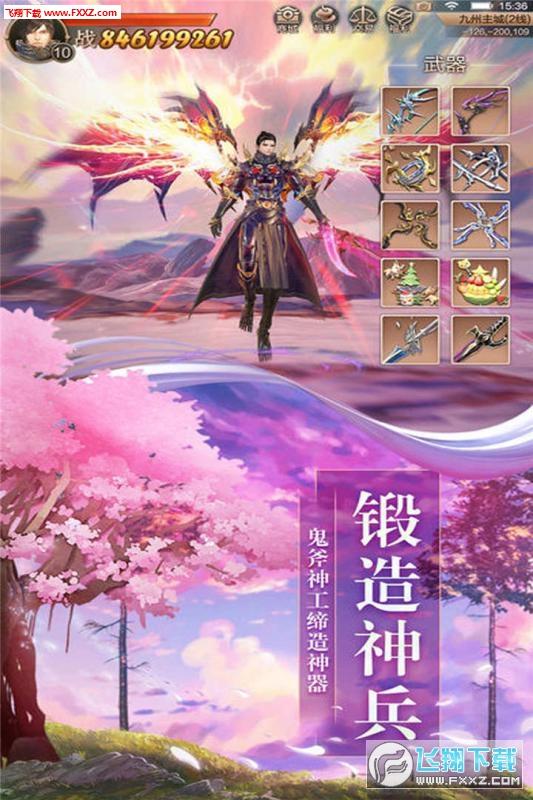 剑侠奇缘录手游兑换码版6.1截图1