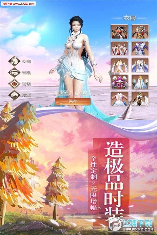 剑侠奇缘录手游兑换码版6.1截图3