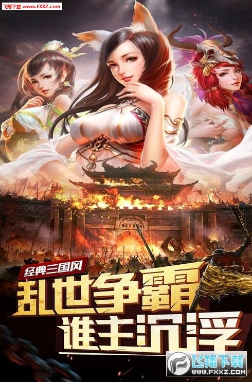 妖姬三国无限元宝超v版v1.0截图1