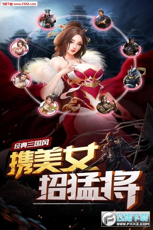 妖姬三国无限元宝超v版v1.0截图2