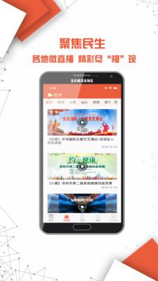 CUTV橙视app1.0截图0