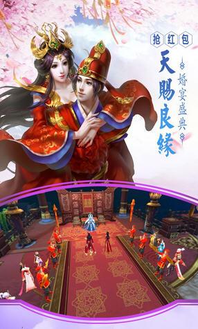 九天仙梦无限礼包版1.0.0截图2
