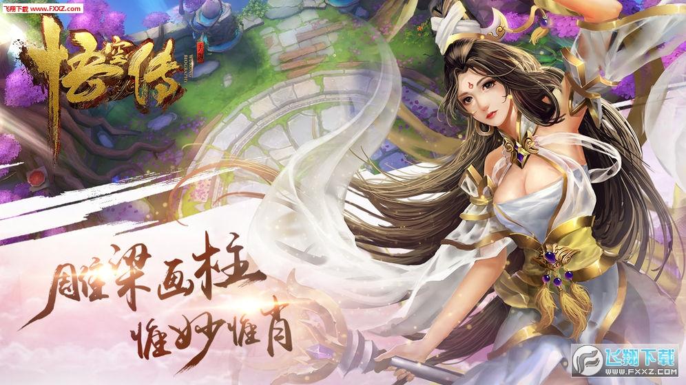 悟空传紫霞手游情缘版v1.1.0截图0