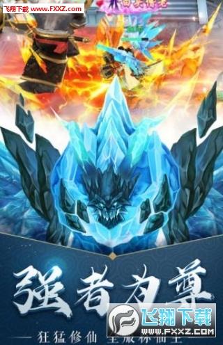 仙魔劫至尊超变版1.0截图1