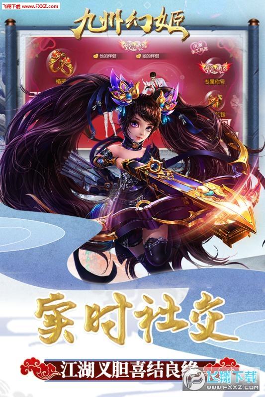 九州幻姬九游版2.173080截图1