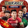 中超風雲2福利版1.0.339