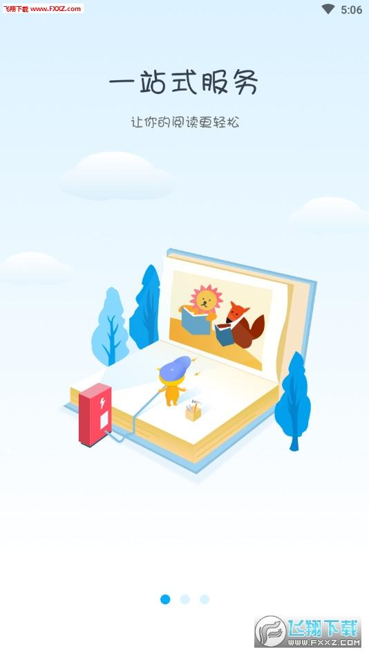阅读喵喵免费版(小说听书)v2.3.0截图0
