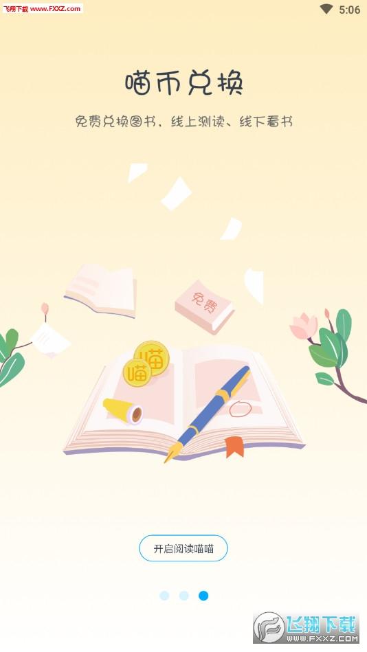 阅读喵喵免费版(小说听书)v2.3.0截图2