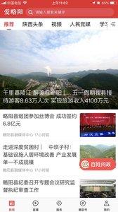 爱略阳app官方版1.1.5截图1