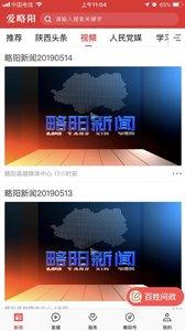 爱略阳app官方版1.1.5截图0