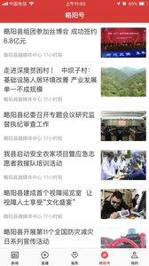 爱略阳app官方版1.1.5截图3