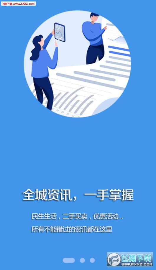 建昌融媒官方版v1.0.3截图0