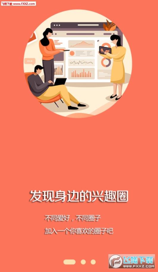 建昌融媒官方版v1.0.3截图1