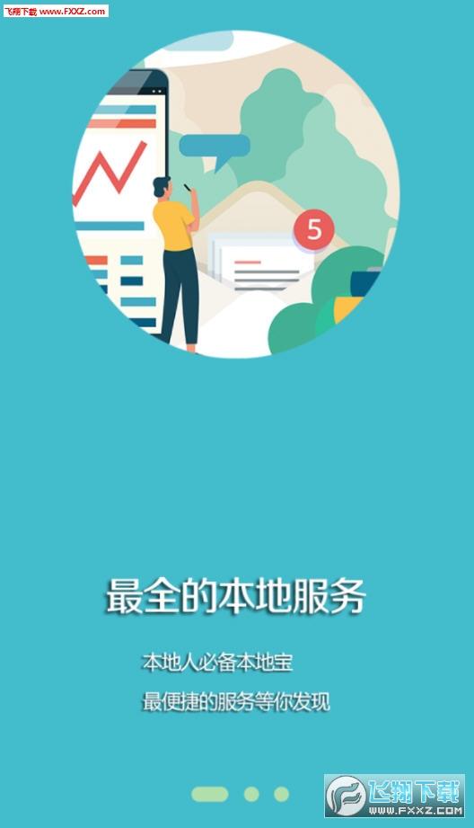 建昌融媒官方版v1.0.3截图2