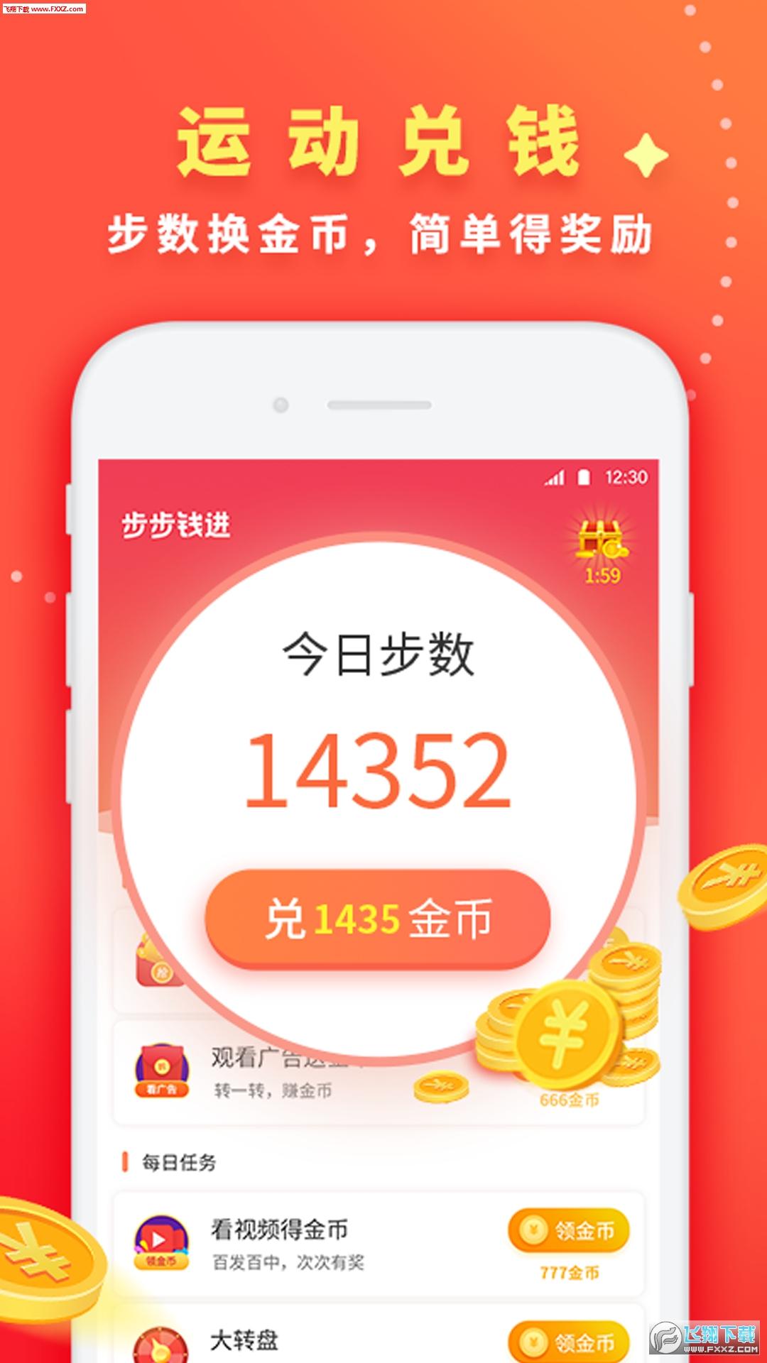 喵喵运动app红包版1.0.0截图0