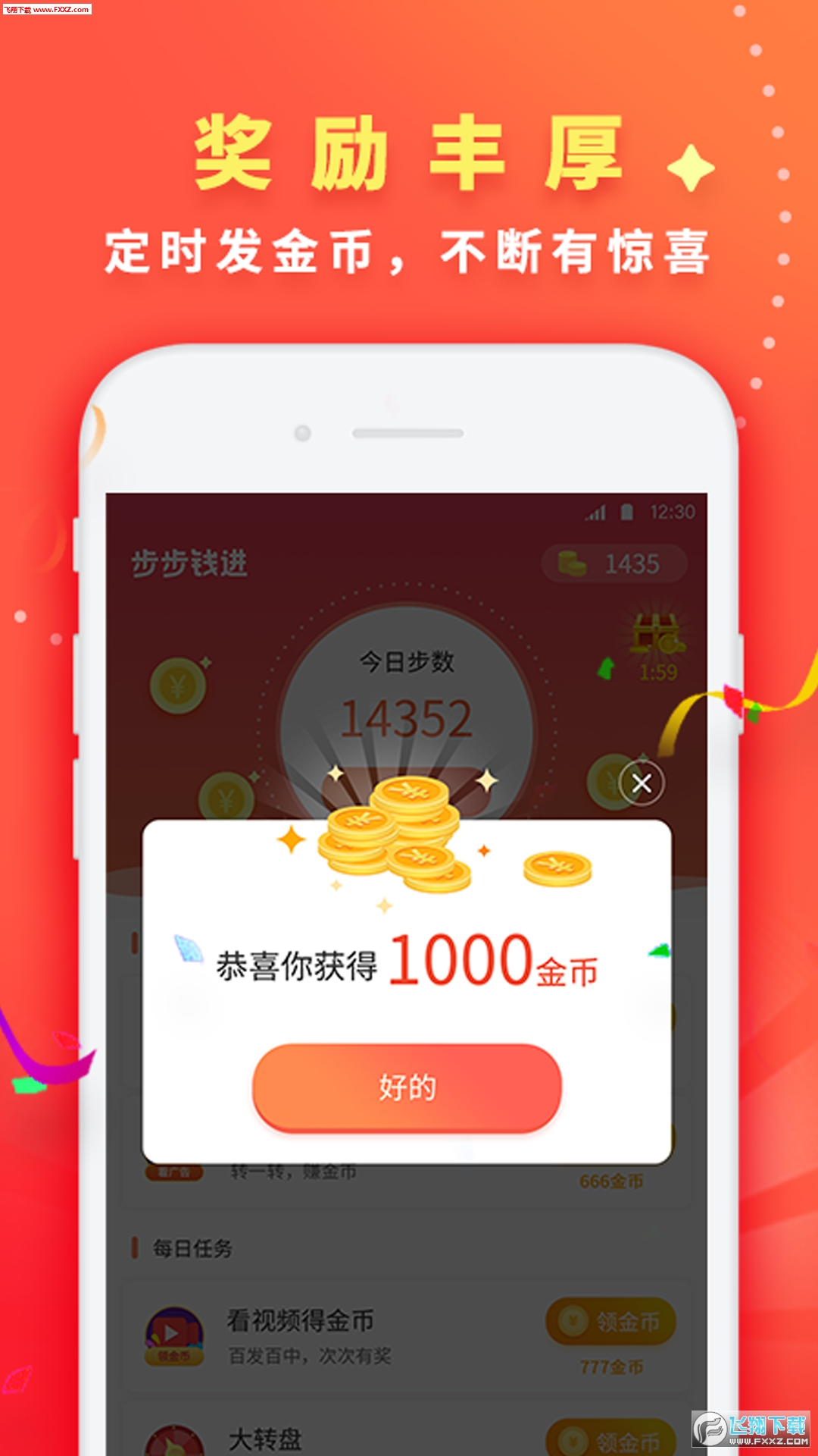 喵喵运动app红包版1.0.0截图1