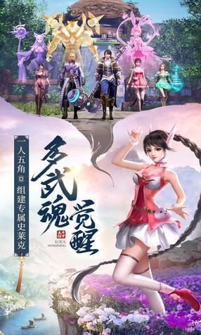 斗罗大陆神界传说2破解版1.0.14截图1