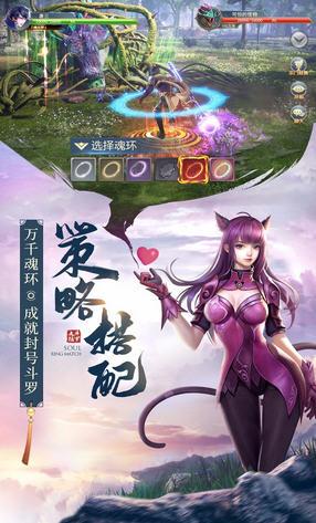 斗罗大陆神界传说2破解版1.0.14截图2