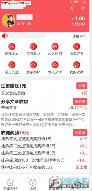 仓鼠网赚appv1.0截图1