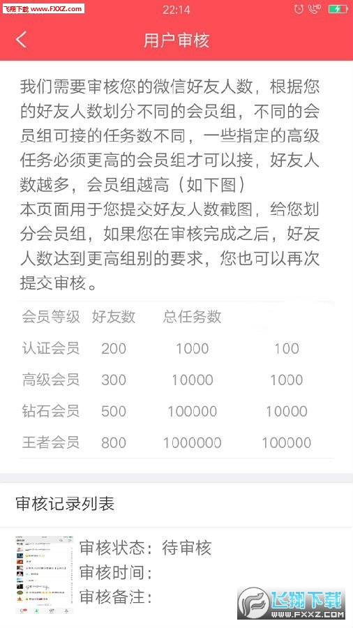 红起来分享赚钱app1.0截图0