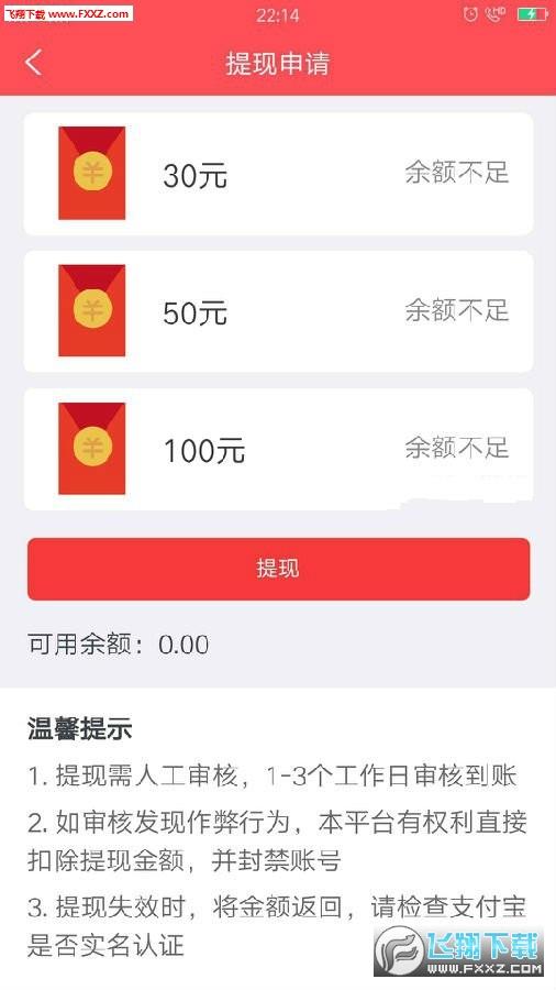 红起来分享赚钱app1.0截图1