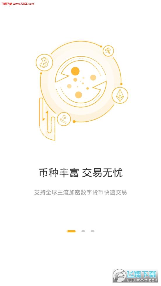 爆米花交易所app新版v1.0截图0