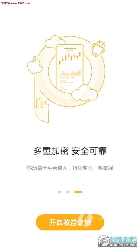 爆米花交易所app新版v1.0截图2