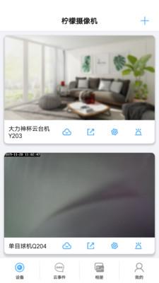 柠檬摄像机app1.3.8截图3
