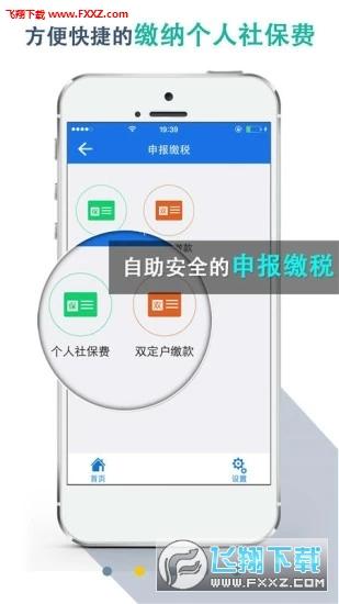 湖北省税务局app官方版v4.8最新版截图2