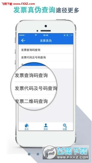 湖北省税务局app官方版v4.8最新版截图3