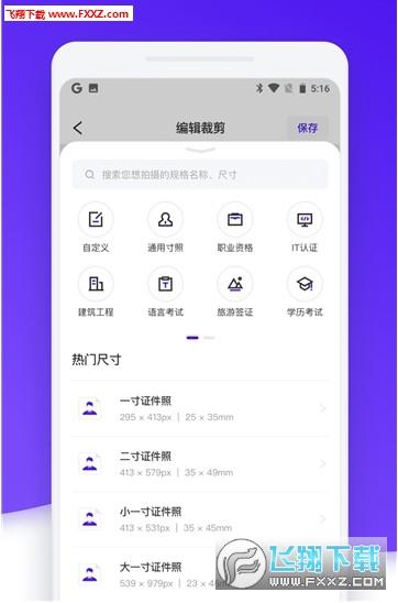 证件照裁剪app1.0.0截图1