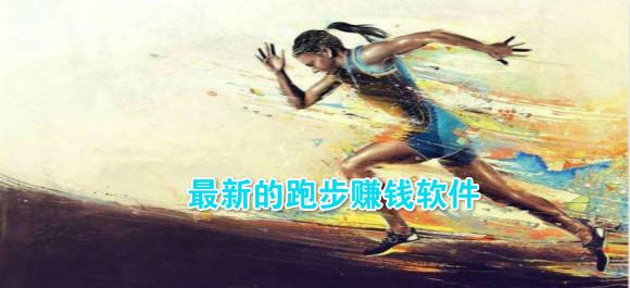 最新的跑步赚钱软件_最新的跑步赚钱软件可靠不