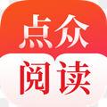 点众阅读app免费版3.9.3.3104