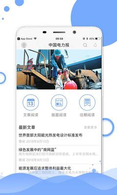 中国电力报app手机版4.01截图2