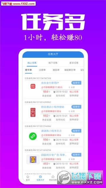 快马日结联盟app官方版1.0截图0