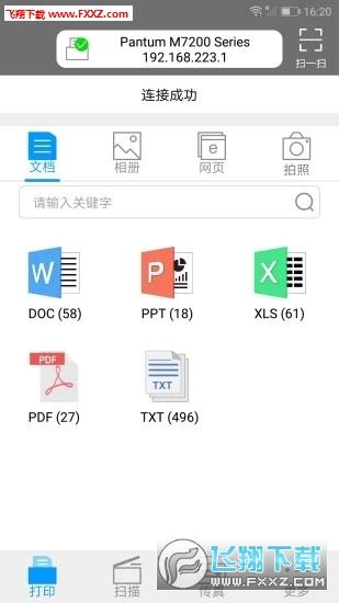 奔图打印安卓版v1.3.150截图1