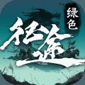 绿色征途最新版 102.0.0