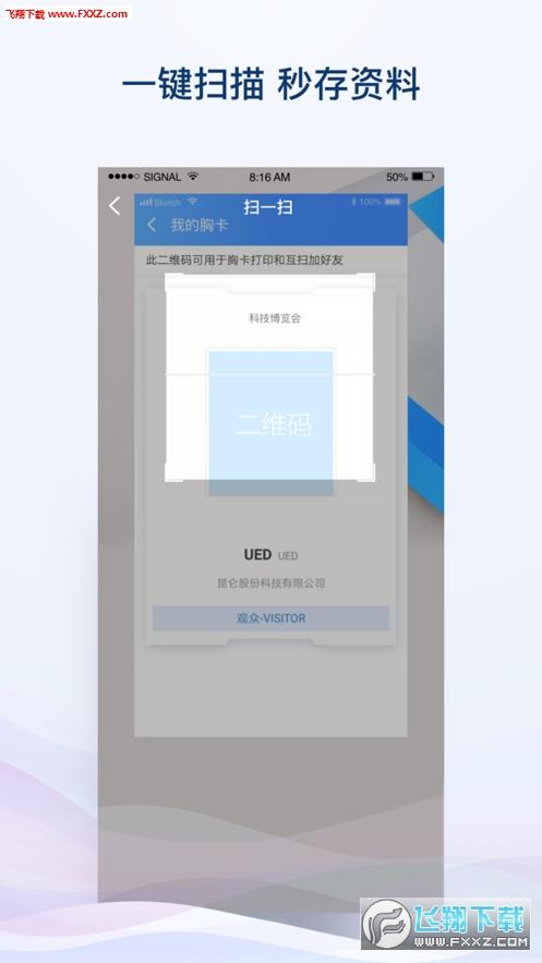 i展通app官方版安卓版3.0.2截图1