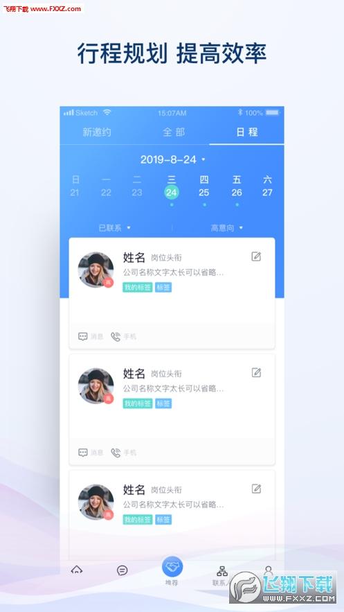 i展通app官方版安卓版3.0.2截图2