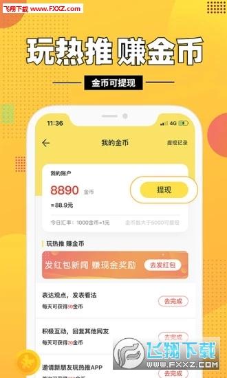 热推新闻app最新版v4.3.0截图0